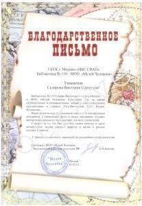 Благодарность-Склярова