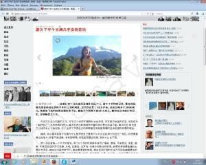 статья радио Голос России на китайском