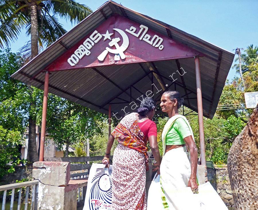 Пристань, коммунизм в Керала, Индия