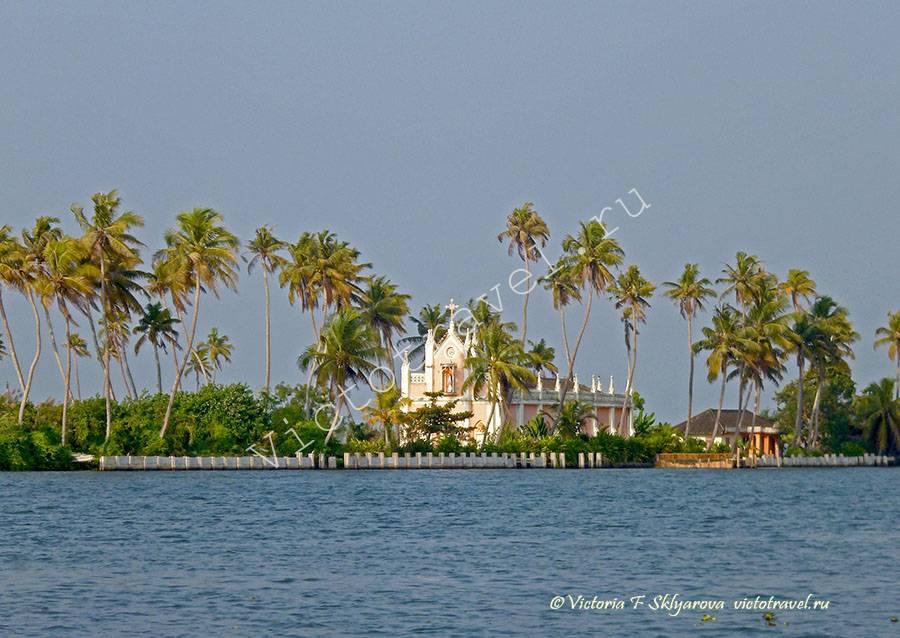 Церковь у воды, Аллепи, Керала, Индия