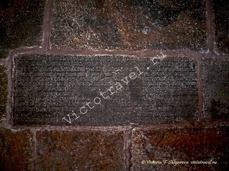 древние надписи на стенах внутри Храма Шри Ранганатха Свами (Shri Ranganatha Swamy Temple) в Шрирангапатна