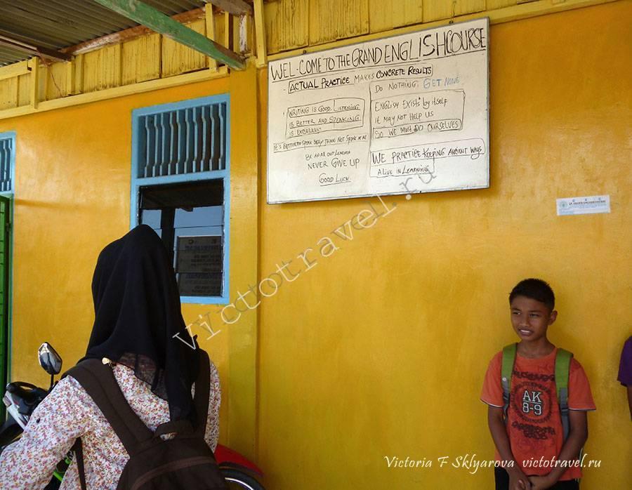 в частной индонезийской школе