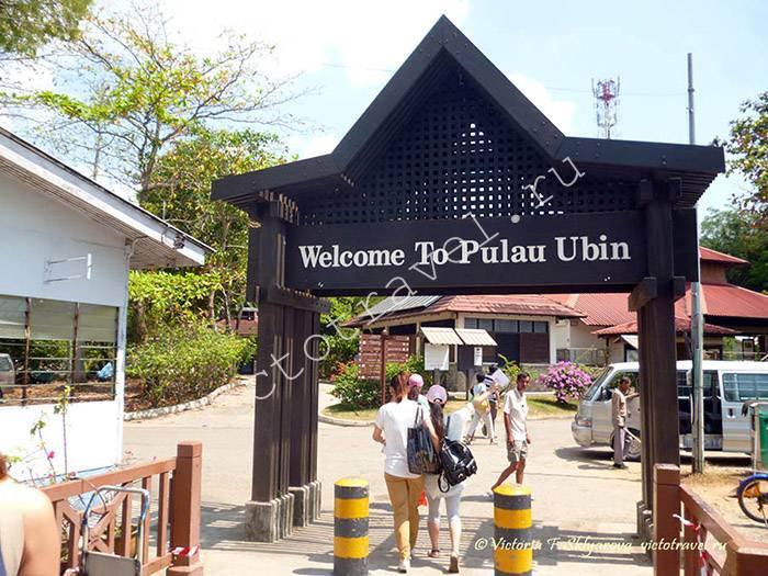 остров Убин, вход, Сингапур, Singapore15s
