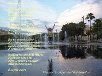 фонтан, Ницца, франция, стих